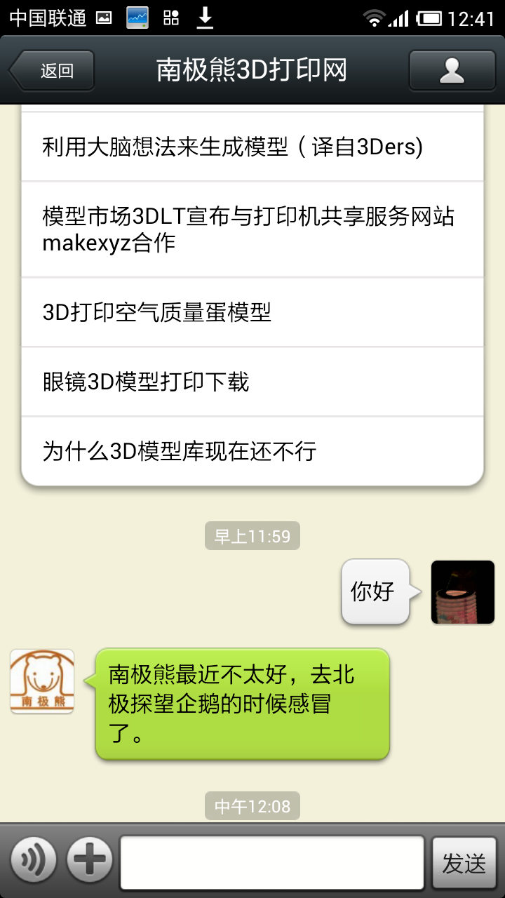 Screenshot_2013-05-25-12-41-46.png