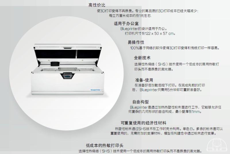 工业尼龙粉末3D打印机:Blueprinter M2