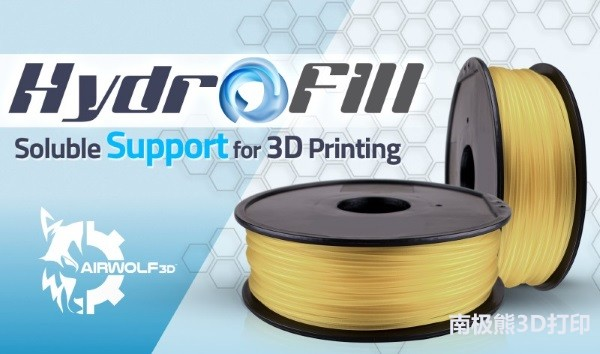 ces-2017-airwolf-debuts-high-performance-hydrofill-water-soluble-support-material-1.jpg