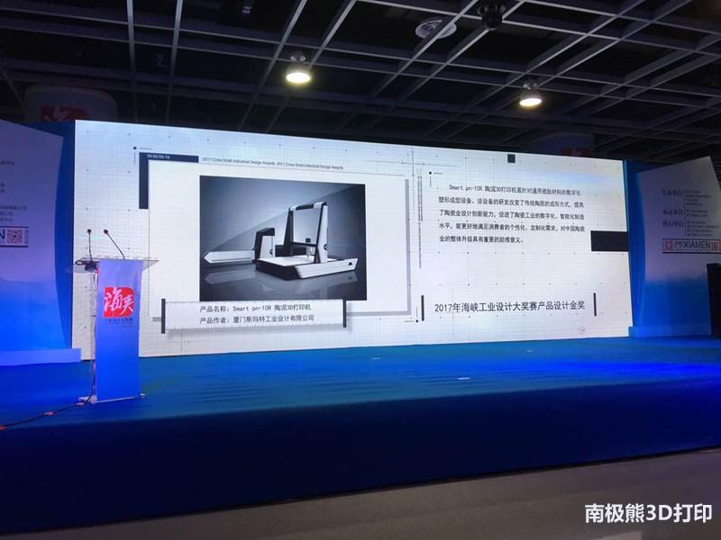 2017海峡工业设计大奖赛,斯玛特陶泥3D打印机获金奖(图5)