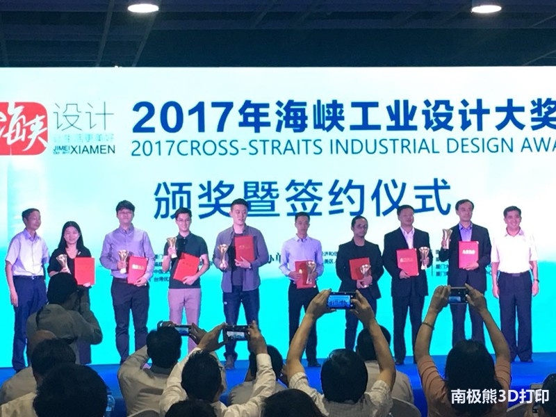 2017海峡工业设计大奖赛,斯玛特陶泥3D打印机获金奖(图6)