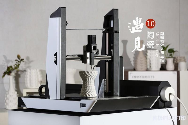2017海峡工业设计大奖赛,斯玛特陶泥3D打印机获金奖(图7)