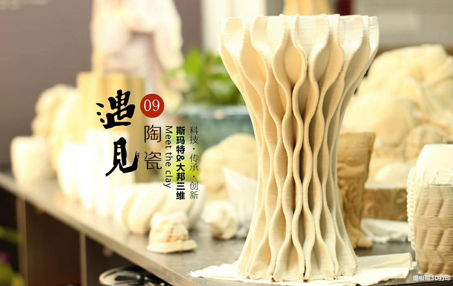 2017海峡工业设计大奖赛,斯玛特陶泥3D打印机获金奖(图8)