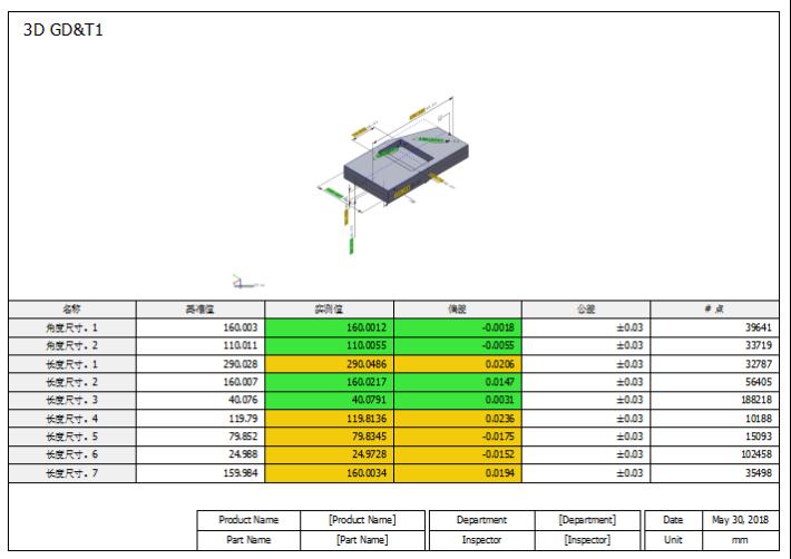 国内首发无线手持式激光三维扫描仪评测报告2862.png