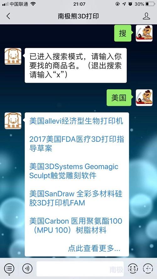 重大通知:南极熊微信公众号,可搜索全球3d打印产品库