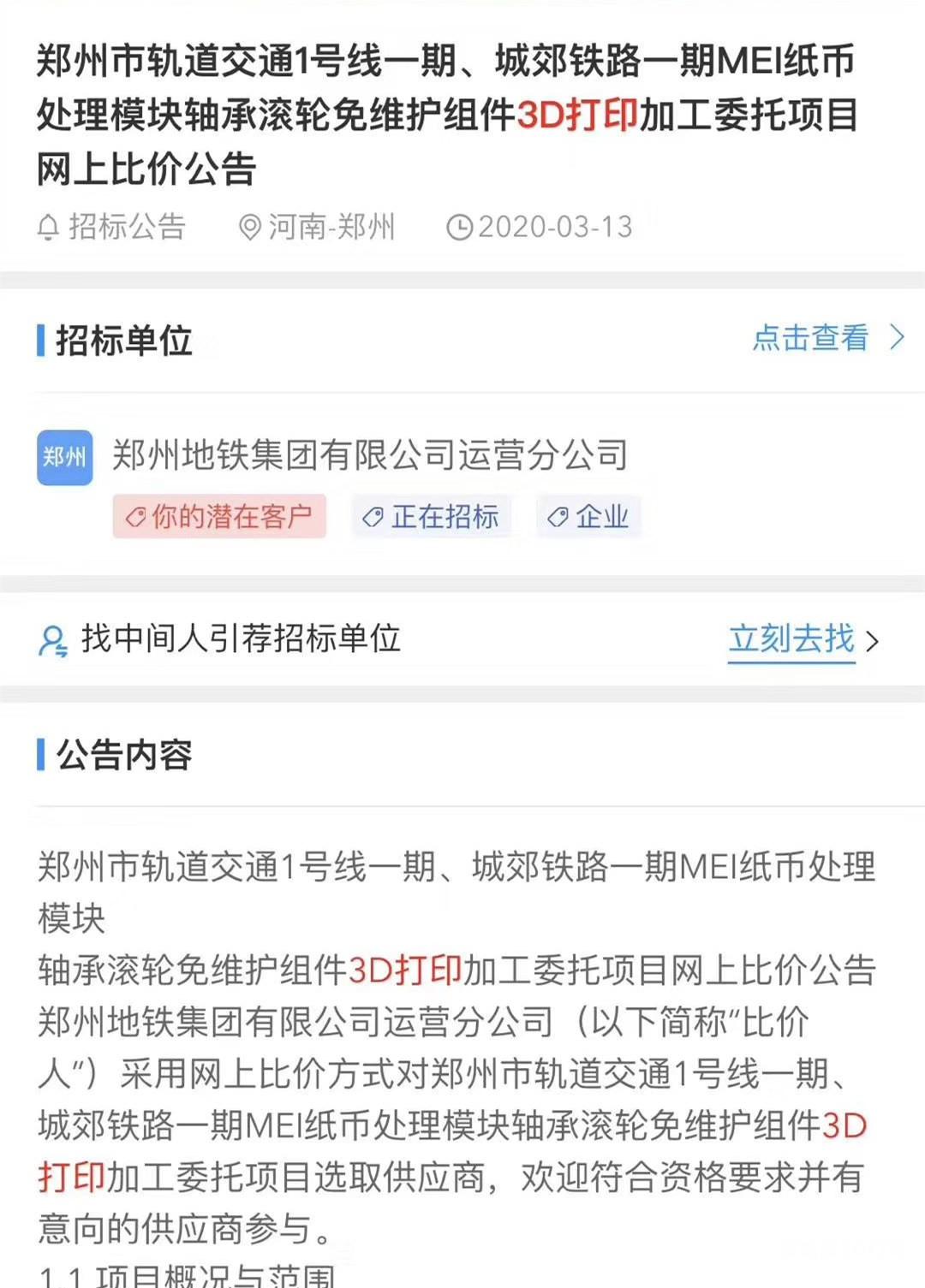 通知:郑州地铁售票机轴承滚轮组件3D打印加工委托公告插图2