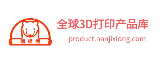 全球3D打印产品库